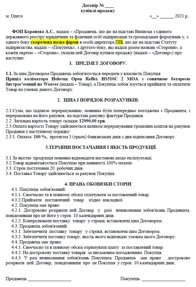 договір купівлі-продажу 1 стор