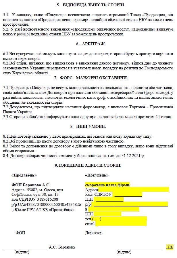 договір купівлі-продажу 2 стор