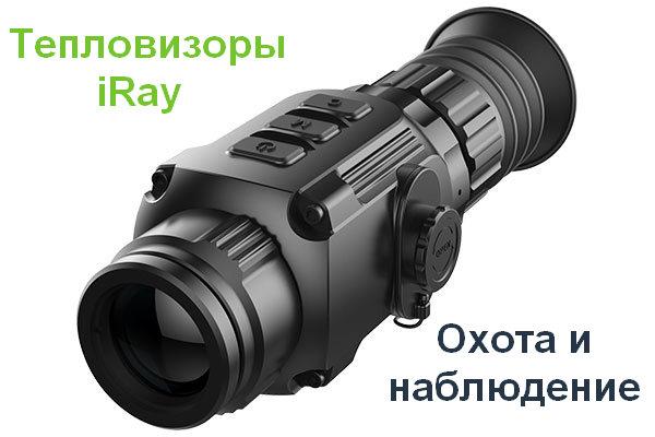 Тепловізор iRay для полювання і спостереження